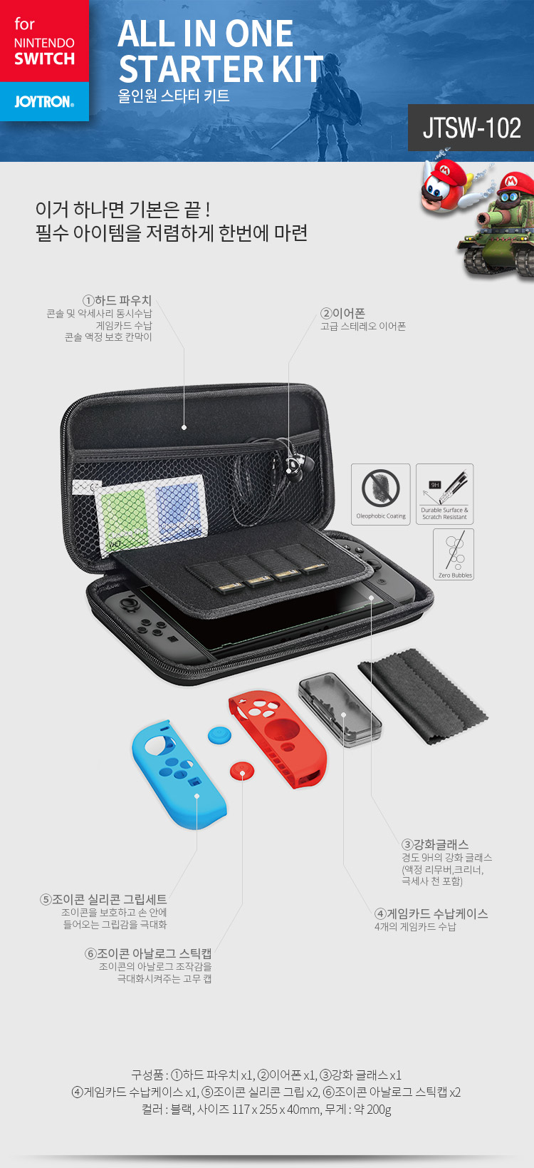 Nintendo switch exclusive accessory collection - 11STREET
